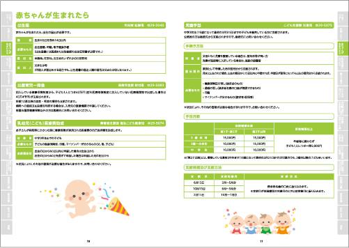 赤ちゃんが生まれたら(P10~13)